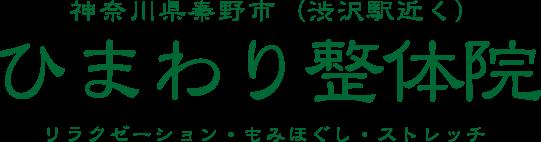 神奈川県秦野市「ひまわり整体院」